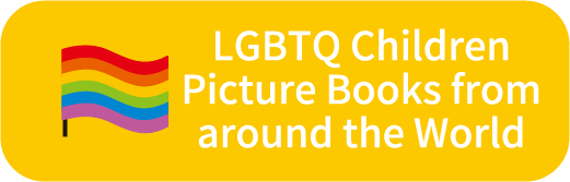 LGBTQ Children Picture Books from around the World
