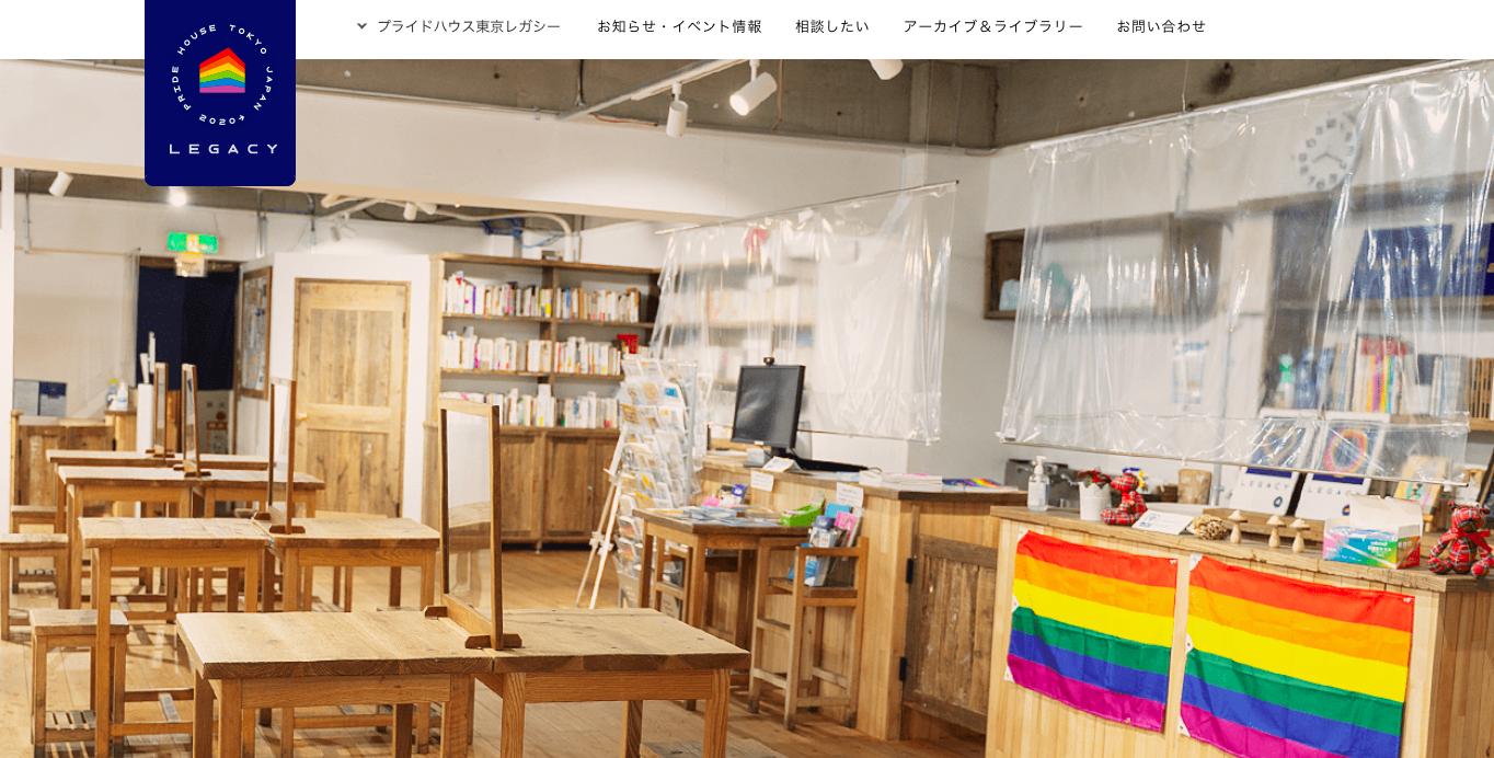 プライドハウス東京レガシーのWEBサイトができました