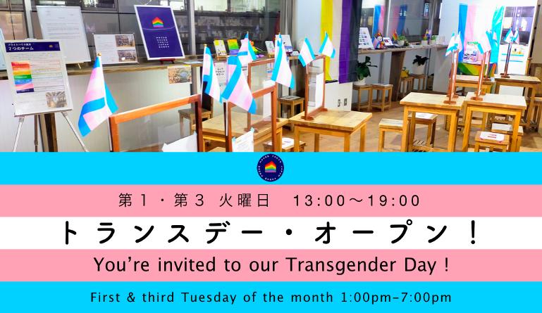 """『トランスデー』オープン!(毎月、第1 & 第3 火曜日)多様なトランスジェンダーの居場所づくり/Open for """"Trans Day"""" on the first and third Tuesday of every month to hold a space where diverse transgender people can feel free and affirmed."""