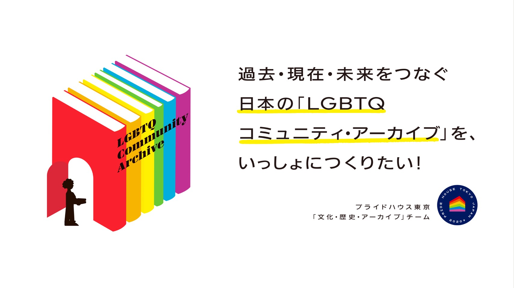プロジェクト ゲイ